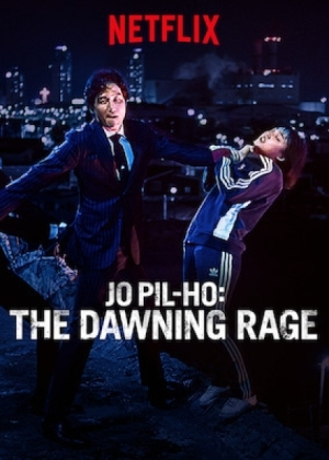Jo Pil-ho: The Dawning Rage (2019) [KOREAN]